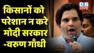 किसानों को परेशान न करे Modi Sarkar-Varun Gandhi   अपनी ही सरकार पर Varun Gandhi ने फिर बोला हल्ला  