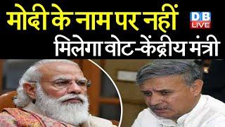 Modi के नाम पर नहीं मिलेगा वोट-केंद्रीय मंत्री   Haryana में तीसरी बार नहीं बनेगी BJP Sarkar  