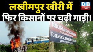 Lakhimpur Kheri में फिर किसानों पर चढ़ी गाड़ी ! SIT ने पूरे सीन को किया रिक्रिएट   #DBLIVE
