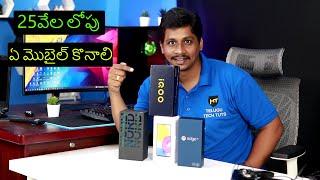 Best Mobiles Under 25000 telugu