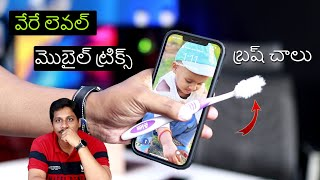 amazing New mobile tricks 2021 blow your mind Telugu    మొబైల్ ట్రిక్స్
