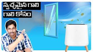 The Sqair Air Purifier Unboxing Telugu    కాలుష్యం లేని గాలి కోసం...