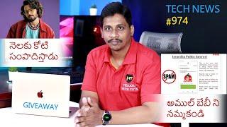 Tech News 974:iPhone with Type C Port, OnePlus TV, Amul Whatsapp Message, Bhuvan Bam, Shahid Kapoor