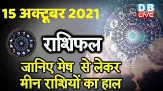 15 October 2021   आज का राशिफल   Today Astrology   Today Rashifal in Hindi   #DBLIVE