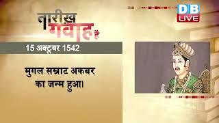 Today's history | आज का इतिहास | 15 october 2021 | tareekh gawah hai | history of the day|  #DBLIVE