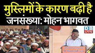 मुस्लिमों के कारण बढ़ी है जनसंख्या: Mohan Bhagwat | बढ़ती जनसंख्या पर भागवत ने जताई चिंता #DBLIVE