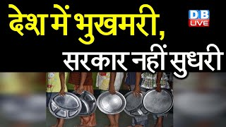 Hunger Index में पिछड़ा भारत | India Falls To 101 From 94 In Hunger Index | Global Hunger Index 2021