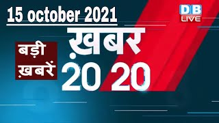 15 october 2021 | अब तक की बड़ी ख़बरें | Top 20 News | Breaking news |Latest news in hindi #DBLIVE