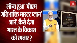 PM MODI ने लॉन्च किया PM GATI SHAKTI PLAN