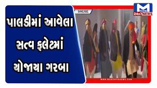 Ahmedabad: પાલડીમાં આવેલા સત્વ ફ્લેટમાં યોજાયા ગરબા | Navratri | Garba | Mantavya News