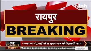 Kawardha Violence को लेकर Dr. Raman Singh का विरोध, किया Tweet - नहीं मनाएंगे अपना जन्मदिन
