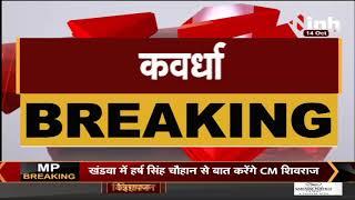 Chhattisgarh Home Minister Tamradhwaj Sahu का Kawardha दौरा, हिंसा मामले को लेकर करेंगे चर्चा