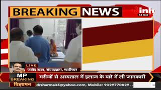 MP Health Minister Dr Prabhuram Choudhary ने किया अस्पताल का निरीक्षण, व्यवस्थाओं की ली जानकारी