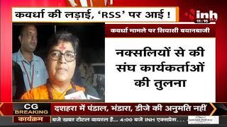 Chhattisgarh News || Kawardha Violence पर सियासी बयानबाजी, कवर्धा की लड़ाई, RSS पर आई !