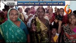 BHANVAD ભાણવડ નગરપાલિકામાં સફાઈ કામદારોને અન્યાય થયાનો આક્ષેપ 14 10 2021