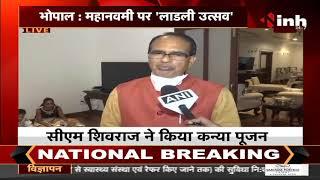 महानवमी पर 'लाडली उत्सव' CM Shivraj Singh Chouhan ने किया कन्या पूजन