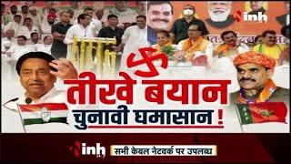 MP By Election News     Congress PCC Chief Kamal Nath, तीखे बयान, चुनावी घमासान !