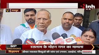 Kawardha Violence Case || Chhattisgarh Home Minister Tamradhwaj Sahu का बयान, कही ये बात