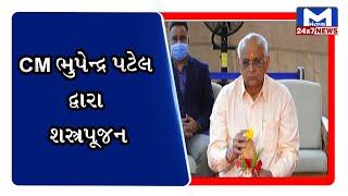 CM  ભુપેન્દ્ર પટેલ દ્વારા દશેરા નિમિતે શસ્ત્રપૂજન કરવામાં આવ્યું |Mantavya News