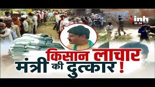 Madhya Pradesh News : Shivraj Singh Government || किसान लाचार, मंत्री की दुत्कार !