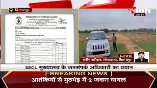 Chhattisgarh News || Viral पत्र से SECL प्रबंधन में हड़कंप, रेलवे के SR.DOM के नाम पत्र