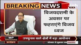 Election 2021 || BJP का मिशन उपचुनाव, चुनावी क्षेत्रों के दौरे पर रहेंगे CM Shivraj Singh Chouhan