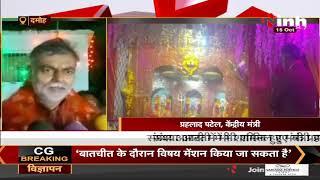 मां बड़ी देवी मंदिर दर्शन करने पहुंचे केंद्रीय मंत्री Prahlad Singh Patel, संध्या आरती में हुए शामिल