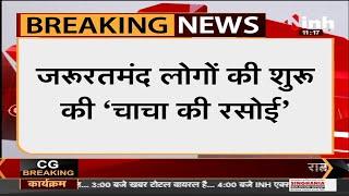 Chhatarpur Congress MLA Alok Chaturvedi की अनोखी पहल, 1 रुपए में लोगों को मिलेगा भोजन