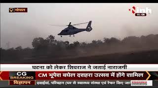 झांसी रोका CM Shivraj Singh Chouhan का हेलिकॉप्टर, ATC ने नहीं दी लैंडिंग की अनुमति