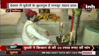 Union Minister Jyotiraditya Scindia पहुंचे देवघर पारंपरिक वेशभूषा में की पूजा अर्चना