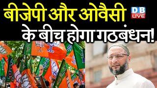 क्या BJP मानेगी Owaisi की शर्त ? | omprakash rajbhar - BJP के साथ, ओवैसी से बिगड़ेगी बात? | #DBLIVE