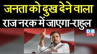 जनता को दुख देने वाला राज नरक में जाएगा- Rahul Gandhi | Rahul gandhi latest news | Congress #DBLIVE