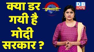 क्या डर गयी है मोदी सरकार ? | Mohan Bhagwat |  Global Hunger Index 2021| PM Modi | India |DuniyaDari