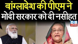 Bangladesh की PM sheikh hasina ने मोदी सरकार को दी नसीहत | Bangladesh latest news | #DBLIVE