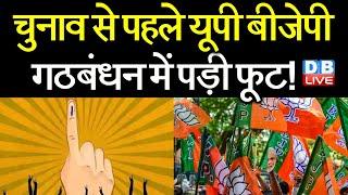चुनाव से पहले UP- BJP गठबंधन में पड़ी फूट! | अपना दल ने सत्तारूढ़ पार्टी के सामने रखी मांग | #DBLIVE