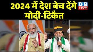 2024 में देश बेच देंगे मोदी- Rakesh Tikait | मोदी सरकार को हम 0 नम्बर देंगे | PM Modi | #DBLIVE