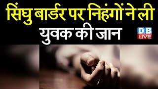 Lakhbir Singh Murder Case: Singhu Border पर हुई हत्या को लेकर क्या बोली Police | kisan news |#DBLIVE