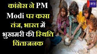 Khas Khabar | कांग्रेस ने PM Modi पर कसा तंज, भारत में भुखमरी की स्थिति चिंताजनक