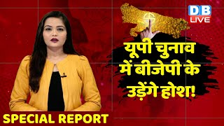 UP Election में BJP के उड़ेंगे होश! Rahul Gandhi | PM Modi | Akhilesh Yadav | Priyanka Gandhi #DBLIVE