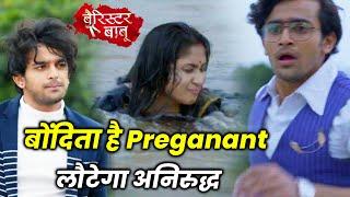 Barrister Babu BIG Twist | Bondita Hai Pregnant, Batuk Banega Anirudh?