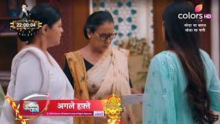 Thoda Sa Baadal Thoda Sa Paani Update | Anurag Kajol Ki Khabar Chapne Par Bhadki Kajol Ki Maa