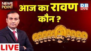 आज का रावण कौन ? | dblive rajiv ji | PM Modi | News Point | Lakhimpur | singhu border news | #DBLIVE