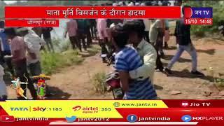 Dholpur News | माता मूर्ति विसर्जन के दौरान हादसा, पार्वती नदी में डूबे चार युवक | JAN TV