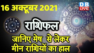 16 October 2021 | आज का राशिफल | Today Astrology | Today Rashifal in Hindi | #DBLIVE
