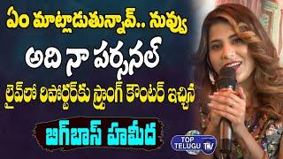 రిపోర్టర్ కు పంచ్ ఇచ్చిన బిగ్ బాస్ హమీద | Bigg Boss Hamida Strong CounterTo Reporter | Top Telugu TV