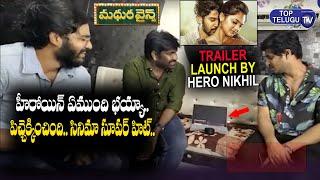 Hero Nikhil Siddharth Launches Madhura Wines Trailer | Sunny Naveen | Seema Choudary | Top Telugu TV