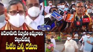 తిరుచానూరు పద్మావతి అమ్మవారిని దర్శించుకున్నసీజేఐ | Justice NV Ramana Visits Padmavati Temple