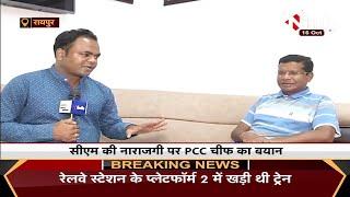 Chhattisgarh PCC Chief Mohan Markam ने INH से की खास बातचीत, CM Bhupesh Baghel की नाराजगी पर बोले