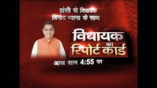MLA Ka Report Card: Hansi से विधायक Vinod Bhayana के साथ, देखिए आज शाम 4:55 पर सिर्फ Khabarfast पर