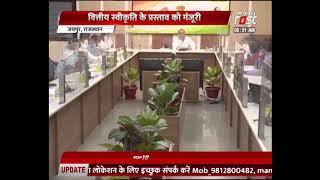 Rajasthan: CM Ashok Gehlot ने वित्तीय स्वीकृति के प्रस्ताव को दी मंजूरी